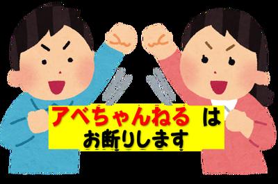 Abechan3