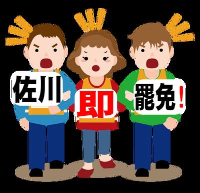 Sagawasukuhimen